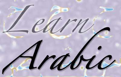 Sunday Arabic Language